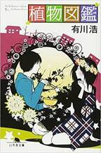 恋がしたくなる!?私のおすすめ胸キュン小説「植物図鑑」