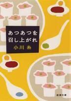優しい味に心温まる!おいしいごはん小説集『あつあつを召し上がれ』