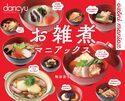 ふるさとの味は?47都道府県のお雑煮や郷土汁レシピ、オススメ2冊