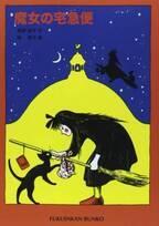 がんばるあなたへ。自分への贈り物にオススメの本『魔女の宅急便』