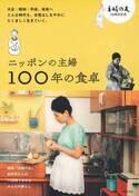 主婦の暮らしや家庭料理を伝える本『ニッポンの主婦 100年の食卓』