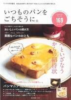 いつものパンにひと工夫!おいしいトースト&サンドイッチレシピの本