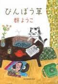 お金がなくても、小さな幸せ。平凡な日常が愛おしい本『びんぼう草』