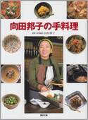 『向田邦子の手料理』炊きたてごはんに「いつものおかず」レシピ集