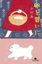 青空の朝は、たまごサンド。小川糸の人気日記エッセイ『卵を買いに』