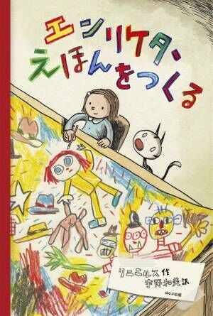 【日曜日の絵本】最高にお茶目!アルゼンチン発!大人気漫画家の絵本