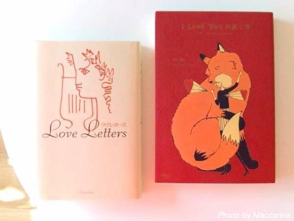 今すぐ、愛を伝えよう!大切なひとに会いたくなる本、オススメ2冊