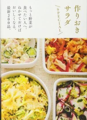 毎日の献立を上手につなぐ!作りおき・常備菜レシピ集、オススメ2冊