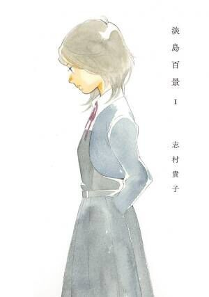 大人気シリーズ!歌劇学校に通う少女たちのストーリー集『淡島百景』