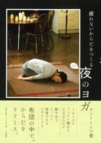 眠る前にしたいこと。心と体をほどく「夜ヨガ」の本、オススメ2冊