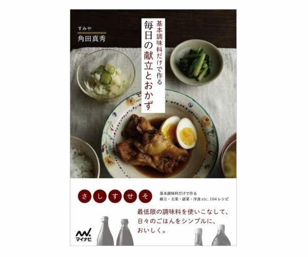 日々のごはんがラクに、おいしく♪書籍「基本調味料だけで作る毎日の献立とおかず」