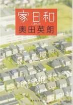 家の事情いろいろ!夫婦の危機にも効く、ほっこり家族小説『家日和』