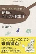 安くておいしい!体に優しい和食ごはんの本『昭和のシンプル食生活』