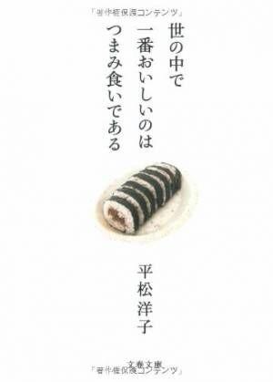 手で料理すれば、もっとおいしい!平松洋子のレシピ付ごはんエッセイ
