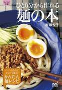 パパッと作れておいしい!料理家さんオススメ「かんたん麺」レシピ本