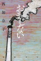 魔法のひとことに救われる!西加奈子の女子応援小説集『おまじない』