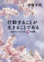 上機嫌で生きるヒントが満載!作家・宇野千代さんの幸せを呼ぶ言葉集