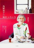 祝アンデルセン賞受賞!『魔女の宅急便』作者・角野栄子さんの本