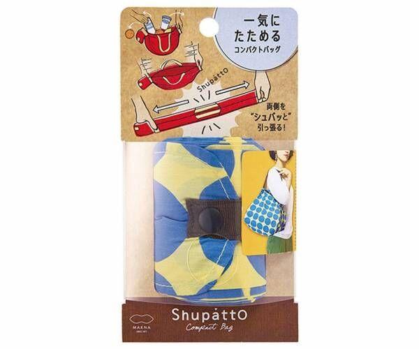 折り畳みが楽ちん♪軽くてコンパクトなおしゃれサブバッグ「マーナ シュパット」