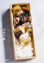 ロケ弁で大人気!山本千織さんに教わる「春夏秋冬のお弁当」レシピ本