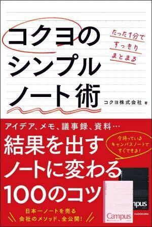 書くのが楽しみになる!シンプルな「ノート術」の本、オススメ2冊