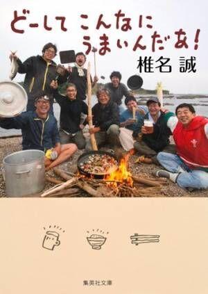 バカうま!椎名誠の料理エッセイ『どーしてこんなにうまいんだあ!』