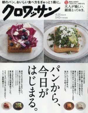 朝のパンにひと工夫!食パンやバゲットのおいしい食べ方とレシピの本
