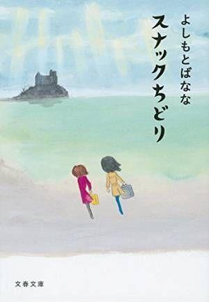 気持ちが弱っている時に。女ふたり旅が心を癒す本『スナックちどり』