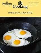 「料理家たちの、ふだんの食卓」日々のごはん作りの喜びあふれる一冊