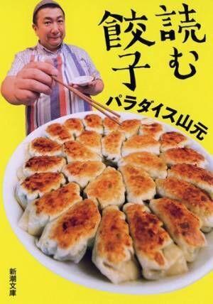 幻のレシピも!今日も餃子で気分上々、おいしいエッセイ『読む餃子』