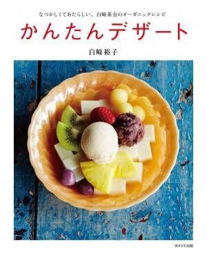 食後のひと口で、ずっと幸せ。デザートのレシピや絵本、オススメ2冊