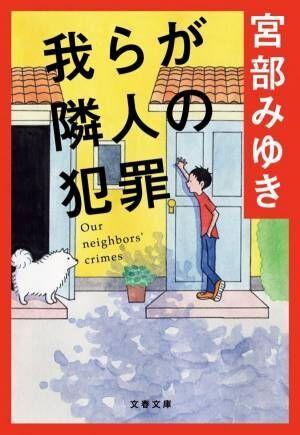 朝読書にぴったりの軽やかさ!ミステリー短編集『我らが隣人の犯罪』
