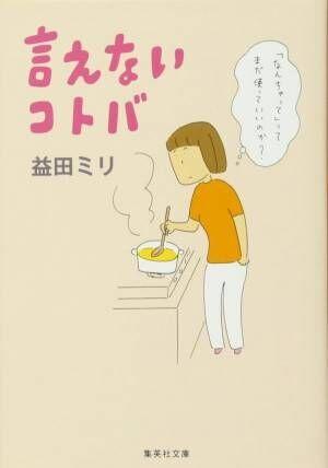 気恥ずかしい一言、あるある!益田ミリのエッセイ『言えないコトバ』