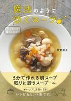 毎日飲みたい!体がよろこぶ「日々のスープ」レシピ集、おいしい2冊