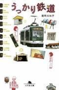 旅情あり!能町みね子の愉快で楽しいローカル線の旅『うっかり鉄道』