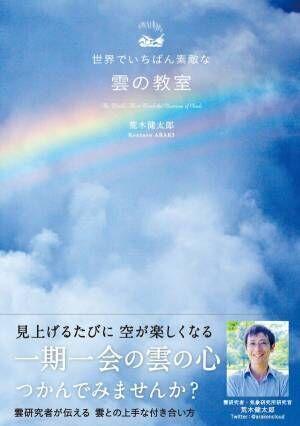 空を眺めよう、雲に見とれよう『世界でいちばん素敵な雲の教室』
