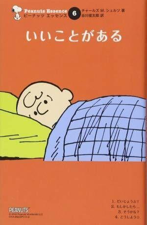 ため息でたらスヌーピー。さえない気分に効く一冊『いいことがある』