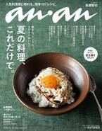 「夏の料理、これだけで」シンプルでおいしい、簡単ごちそうレシピ集