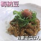 7月10日は納豆の日!定番からアレンジまで絶品「納豆」レシピ5選