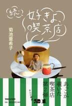 喫茶店の片隅がお気に入り。菊池亜希子の純喫茶めぐりエッセイ集