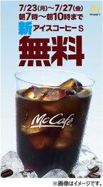 7/23から5日間!こだわりアイスコーヒーが無料「朝マック」キャンペーン♪