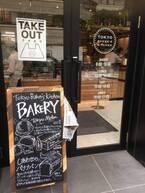 【大手町】NEW!世界のサンドイッチ@ TOKYO BAKER'S KITCHEN