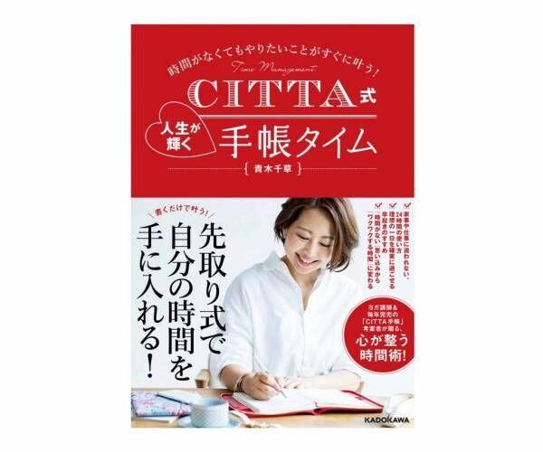 CITTA式 人生が輝く手帳タイム
