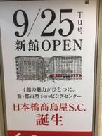 【日本橋】NEW!日本橋ガレリア内のフォション ル・カフェ