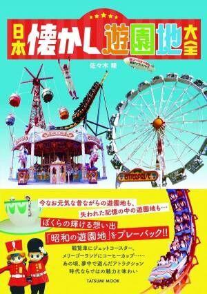 『日本懐かし遊園地大全』みなさんの思い出の遊園地はどこですか?