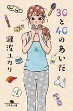 女心はどう変わる!?瀧波ユカリの本音エッセイ『30と40のあいだ』