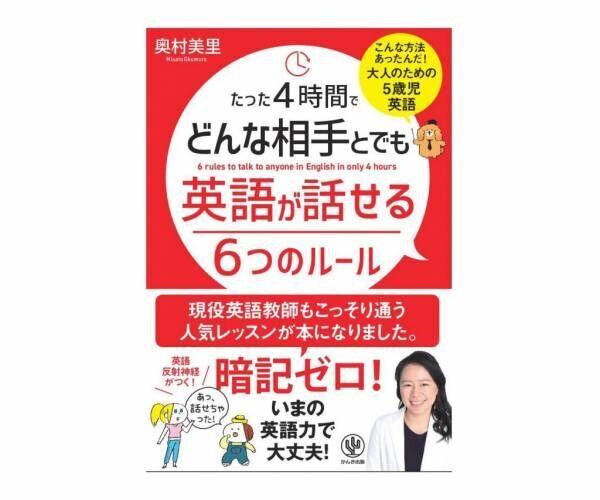 たった4時間でどんな相手とでも英語が話せる6つのルール