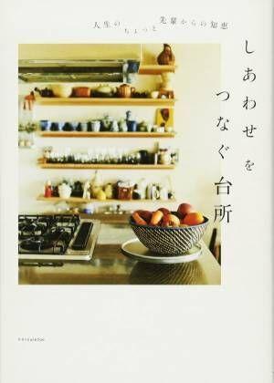 休日の朝のための読書リスト。台所で一日を過ごしたくなる本3選