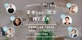 【朝活イベント】豪華なゲストが勢揃い!12/9~12/14は「朝渋week」@渋谷へGo