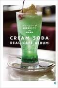 ソーダ水は色とりどり!喫茶店の素敵なクリームソーダと出会う一冊